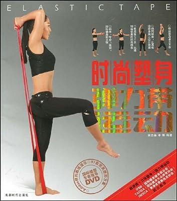 时尚塑身弹力带运动.pdf