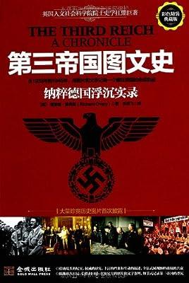 第三帝国图文史:纳粹德国浮沉实录.pdf
