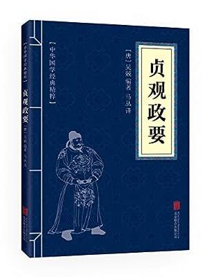 中华国学经典精粹·历史地理必读本:贞观政要.pdf