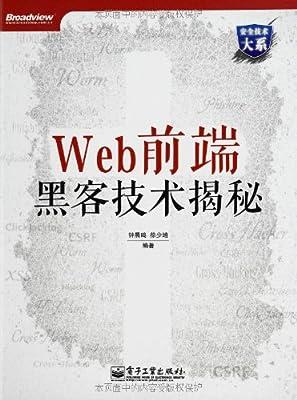 安全技术大系:Web前端黑客技术揭秘.pdf