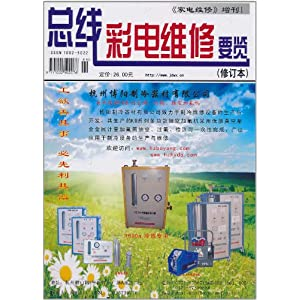 23 nc-8机芯(东方影都) 第2章 康佳彩电 2.1 k/n系列 2.2 sk系列 2.