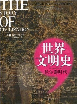 世界文明史:伏尔泰时代.pdf