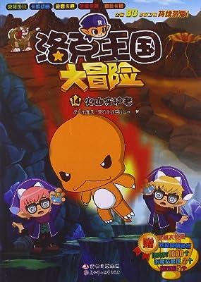 洛克王国大冒险14:火山守护者.pdf