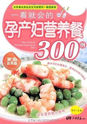一看就会的孕产妇营养餐300例.pdf