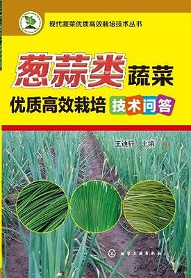现代蔬菜优质高效栽培技术丛书--葱蒜类蔬菜优质高效栽培技术问答.pdf