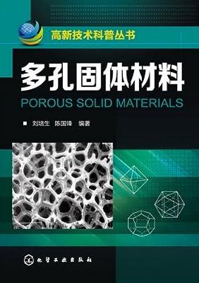多孔固体材料.pdf