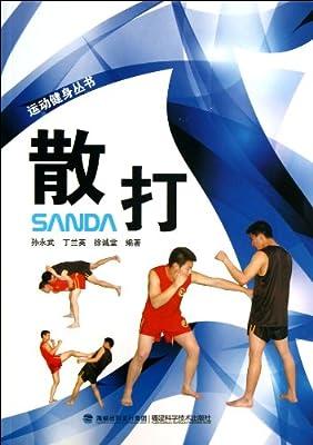 运动健身丛书:散打.pdf