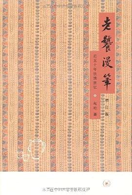 老饕漫笔:近50年饮馔摭忆.pdf