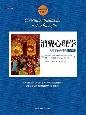 消费心理学:无所不在的时尚.pdf