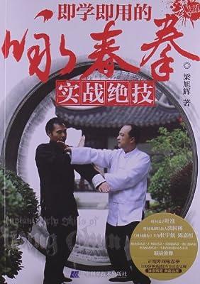 即学即用的咏春拳实战绝技.pdf