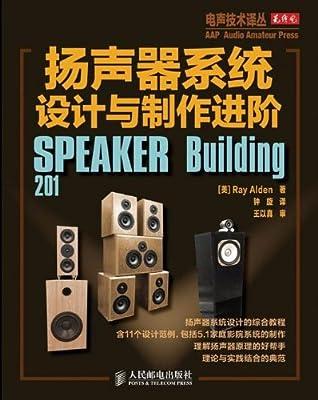 扬声器系统设计与制作进阶.pdf
