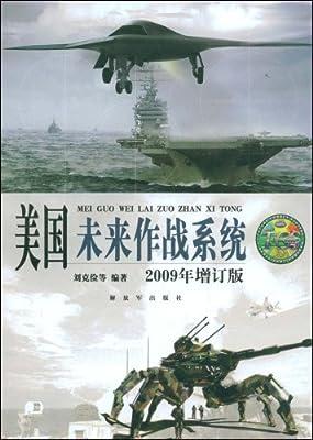 美国未来作战系统.pdf