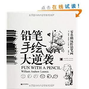 零基础玩转铅笔画:铅笔手绘大逆袭