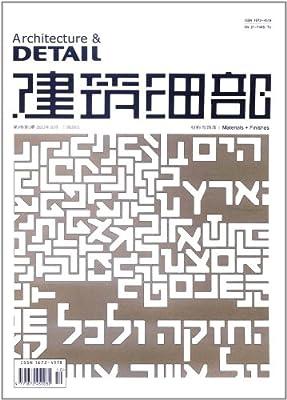建筑细部:材料与饰面.pdf