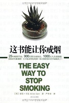 这书能让你戒烟.pdf