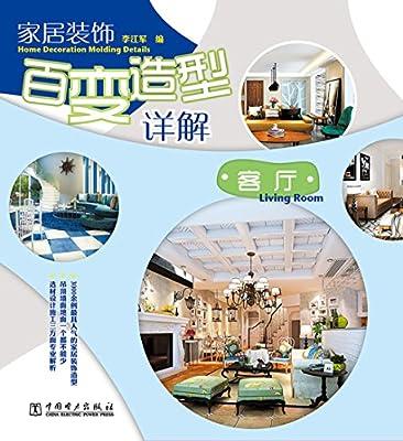 家居装饰百变造型详解:客厅.pdf