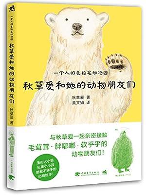 一个人的色铅笔动物园:秋草爱和她的动物朋友们.pdf
