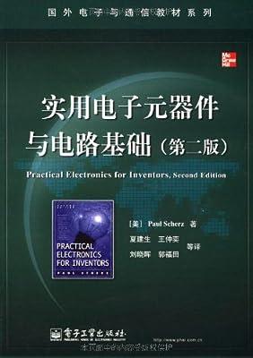 实用电子元器件与电路基础.pdf