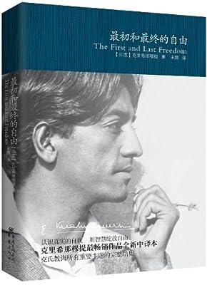 克里希那穆提作品精选:最初和最终的自由.pdf