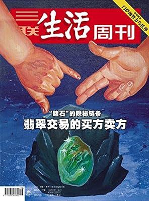 三联生活周刊·翡翠交易的买方卖方.pdf