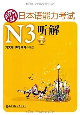 新日本语能力考试N3听解.pdf