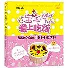 让宝宝爱上吃饭:超级妈妈的5分钟创意美食.pdf