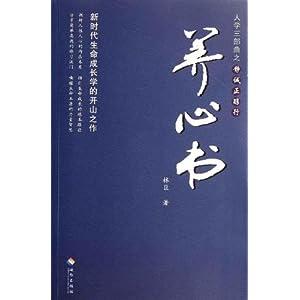 养心书(人学三部曲之静诚正醇行)