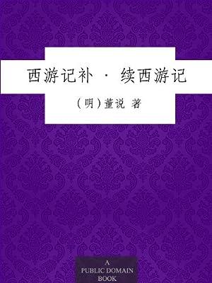 西游记补·续西游记.pdf