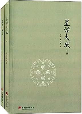 星学大成.pdf
