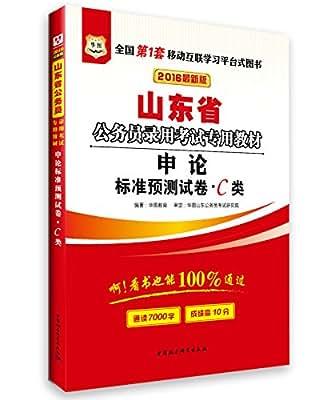 华图·山东省公务员录用考试教材:申论标准预测试卷·C类.pdf