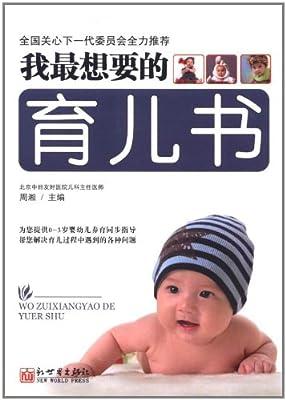 我最想要的育儿书.pdf