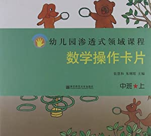 幼儿园渗透式领域课程:数学操作卡片(中班上)/张慧和