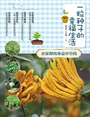 一粒种子的幸福生活:在家种出补益中草药.pdf
