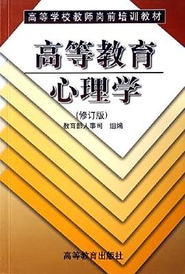 高等学校教师岗前培训教材•高等教育心理学.pdf