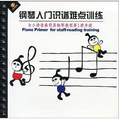 小汤姆森1钢琴谱子-作者:   唐坤娜   出版社:   中央音乐学院出版社   出版时间: