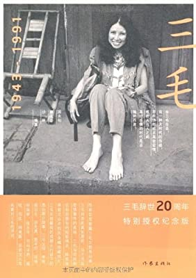 三毛1943-1991.pdf