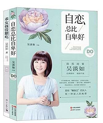 吴淡如作品:自恋总比自卑好+乖女孩没糖吃.pdf