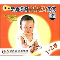 教你养育健康聪明宝宝1~2岁
