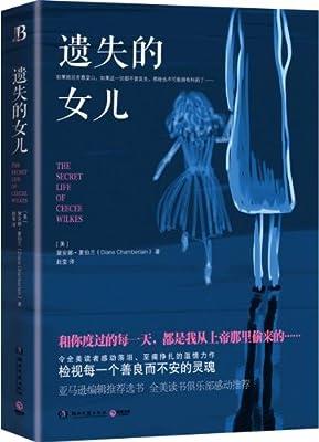 最佳译文80:遗失的女儿.pdf