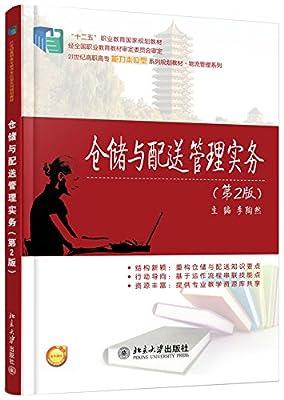 仓储与配送管理实务.pdf