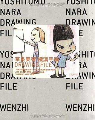 《奈良美智·横滨手稿Drawing File》.pdf