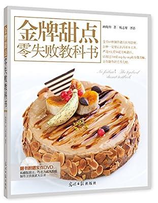 金牌甜点零失败教科书.pdf