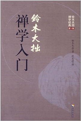 铃木大拙禅学入门.pdf