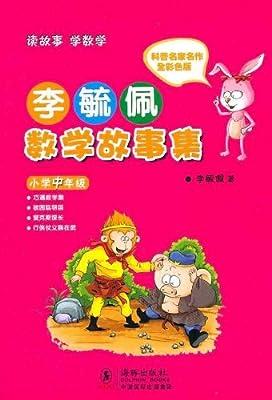 李毓佩数学故事集.pdf