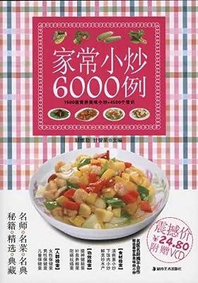 家常小炒6000例.pdf