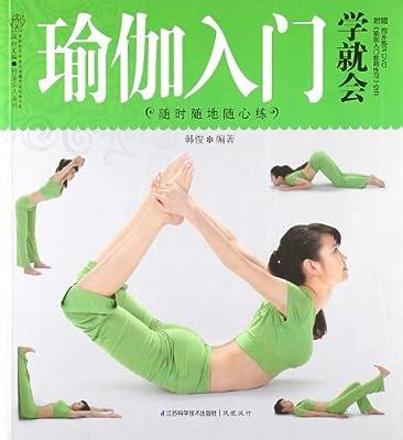 瑜伽入门学就会.pdf