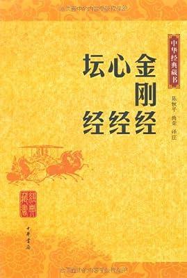 金刚经 心经 坛经.pdf