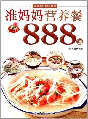 准妈妈营养餐888道.pdf