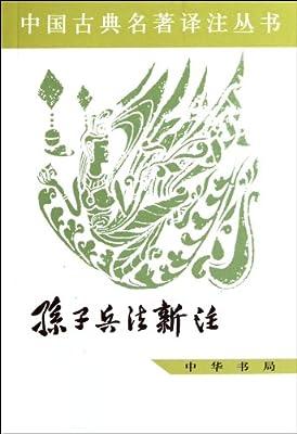 孙子兵法新注.pdf