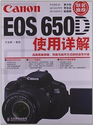 Canon EOS 650D使用详解.pdf
